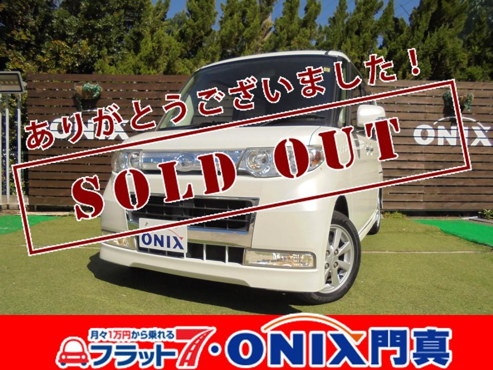 激安中古車のオニキス大阪163門真
