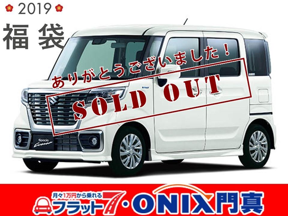 新車1万円リース完売御礼!!フラット7大阪門真店からのご案内