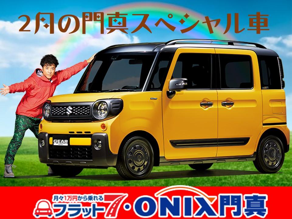 フラット7大阪門真、限定5台のみのリース販売車