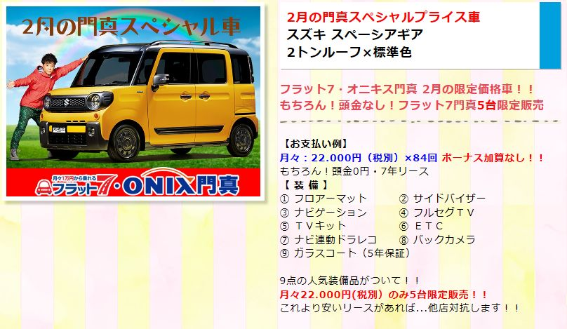 新車1万円りーでここまで出来る!!