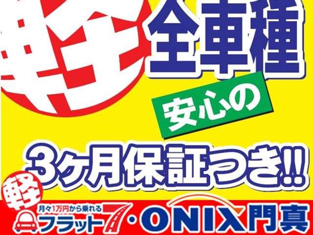 軽自動車リースのフラット7オニキス大阪門真店の保証