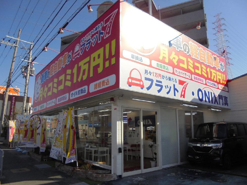 新車リースのフラット7オニキス大阪門真店