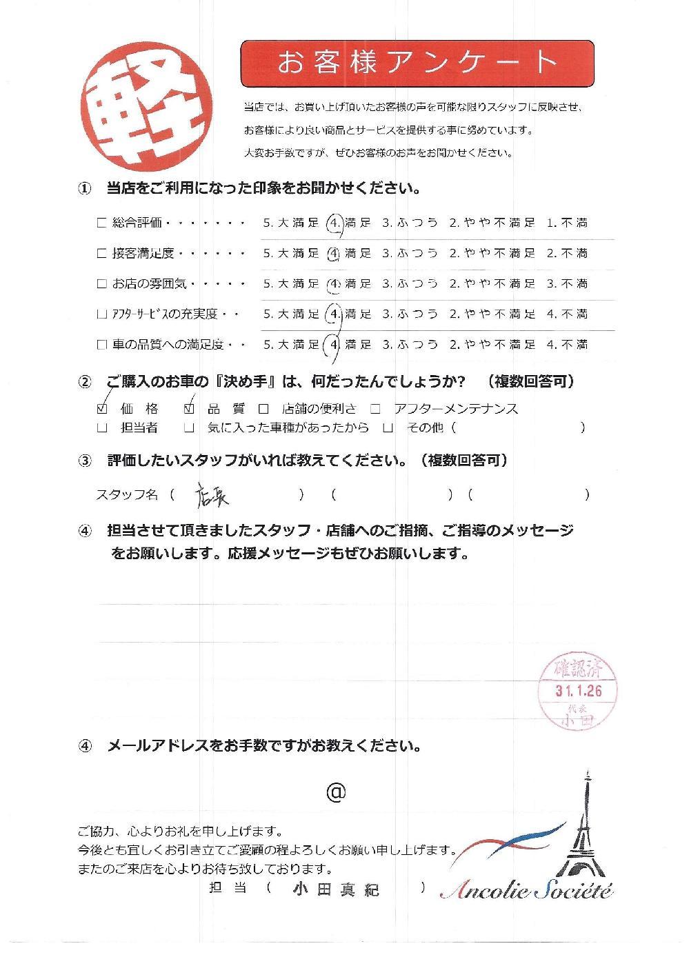 激安中古車ご購入のご購入の兵庫県尼崎市I様からのクチコミ