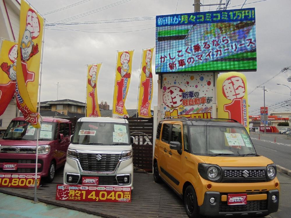 新車1万円リース