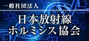日本放射線ホルミシス協会 [JRHA]