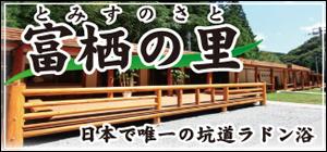 天然の坑道ラドン浴施設『富栖の里』