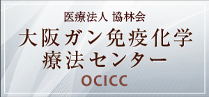 大阪がん免疫化学療法クリニック、大阪がんクリニック