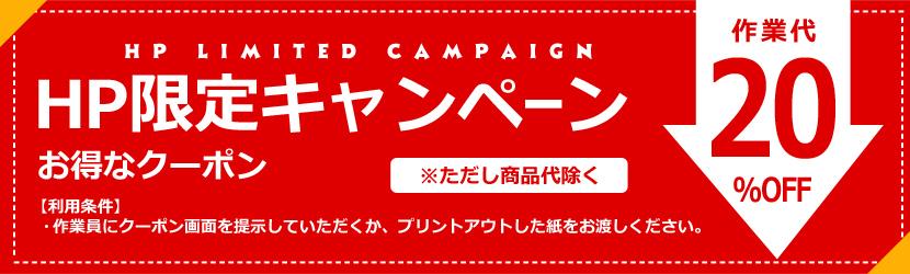 今HP限定キャンペーンお得なクーポン