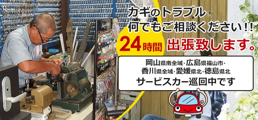 カギのトラブル何でもご相談ください!!24時間出張致します。 岡山県南全域・広島県福山市・香川県全域・愛媛県北・徳島県北 サービスカー巡回中です
