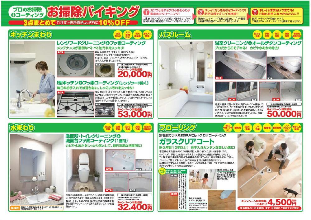 キッチン・バス・水廻り・フローリングの掃除内容です。