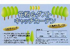 花粉キャッチ レースカーテン 100×176