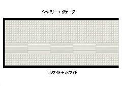 カラット シャイリー+ヴァーグ ホワイト+ホワイト W914×H914 送料込