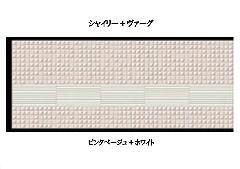 カラット シャイリー+ヴァーグ  ピンクベージュ+ホワイト W611×H1520 送料込