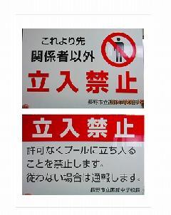 学校の立ち入れ禁止パネル