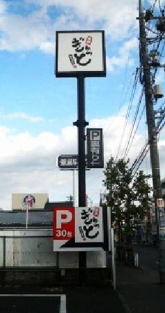福岡県福岡市 ポール看板