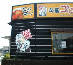愛媛県松山市 中華料理店
