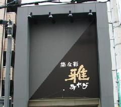 香川県東かがわ市 お客様の声