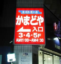 神奈川県川崎市 居酒屋さんの内照式壁面看板製作設置工事