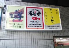 神奈川県横浜市 内照式壁面看板(テナント集合看板)設置工事