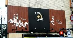 神奈川県川崎市 居酒屋さんの壁面パネル看板製作設置工事