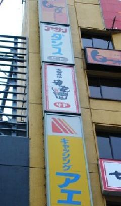東京都文京区大塚 集合サイン