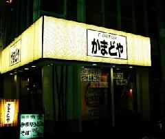 埼玉県蕨市 居酒屋