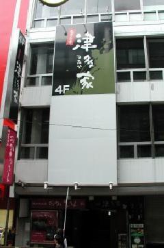 神奈川県横浜市西区 居酒屋さんのパネルサイン