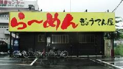 神奈川県厚木市 らーめん屋さんの壁面看板製作設置工事