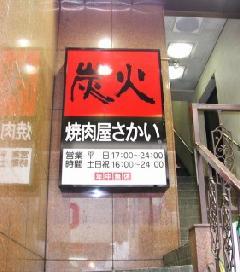 東京都杉並区阿佐ヶ谷 焼肉店