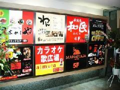 東京都港区六本木 飲食店ビル集合看板