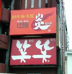 埼玉県 居酒屋