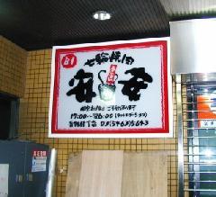 東京都品川区青物横丁 焼肉店