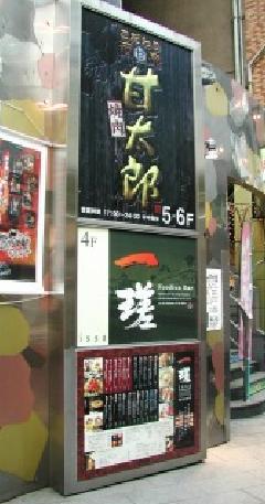 神奈川県横浜市西区 ビルの集合看板(内照式)
