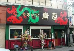 島根県 中華料理店