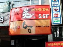 東京都中野区 居酒屋