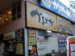 東京都足立区 居酒屋