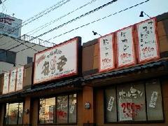 千葉県流山 焼肉店