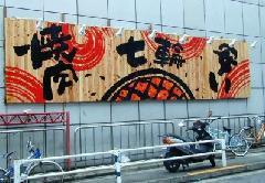 東京都目黒区 飲食店