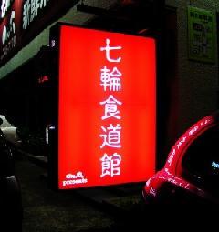 和歌山県 焼肉店 お客様の声