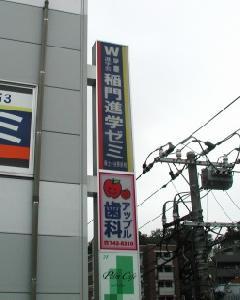 神奈川県横浜市 ステンレス製袖看板