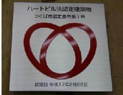 茨城県つくば市 金属銘板、その他 お客様の声
