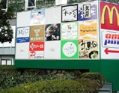 東京都港区青山 ビルのテナント用集合看板