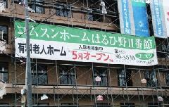神奈川県川崎市麻生区 横断幕(メッシュターポリン)の制作設置