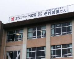 東京都八王子市高尾 横断幕
