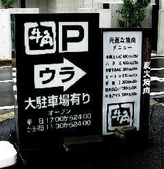 茨城県 焼肉店 スタンド看板