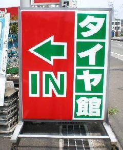 栃木県 スタンド看板 他各種サイン