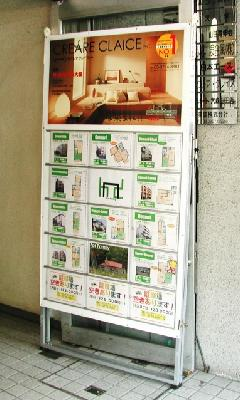 東京都 大田区 スタンド看板各種 不動産業