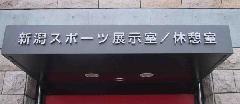 新潟県 ステンレス製 立体文字