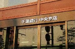 千葉県 金属文字