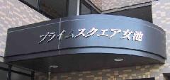 新潟県 新潟市 建物名称 立体文字